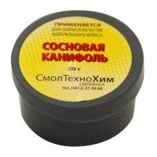 Канифоль сосновая, (20 гр)